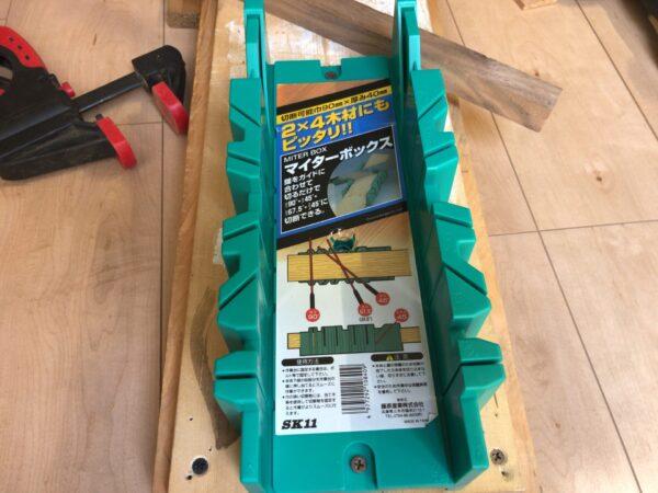 留め加工用のマイターボックス